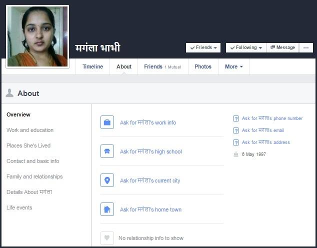 facebook-fake-profile-about-tab